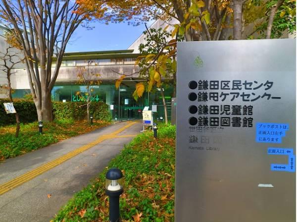 世田谷区立鎌田図書館まで650m