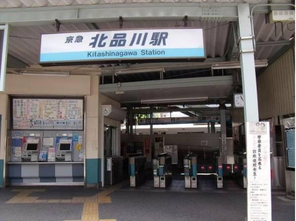 京急本線 北品川駅まで1300m 駅東側には商店街があります。JR品川駅へも徒歩圏内なのでとても便利です。