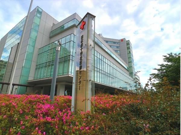 日本赤十字社医療センターまで500m 赤十字精神である人道・博愛を体現する病院として、高度かつ安全な医療を通して地域の生活支える総合病院です。
