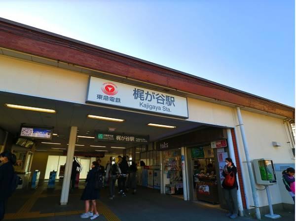 東急田園都市線 梶が谷駅まで1100m