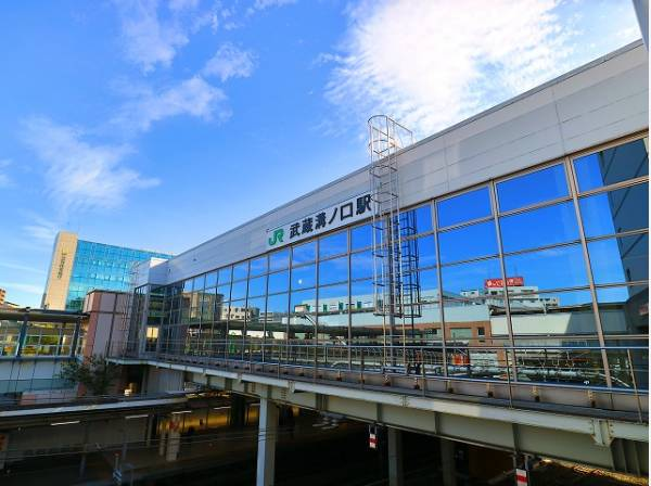 JR南武線 武蔵溝ノ口駅まで2100m