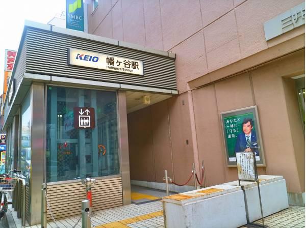 京王線 幡ヶ谷駅まで230m