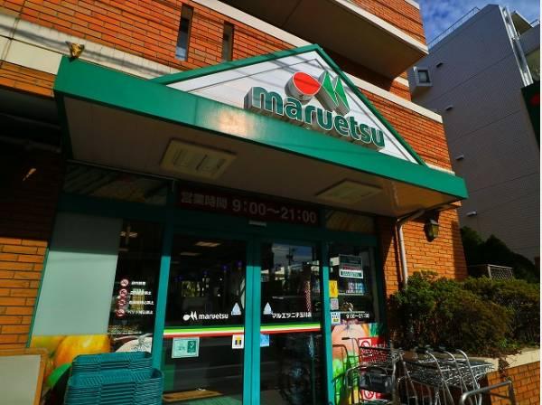 マルエツ二子玉川店まで1000m 毎日楽しく便利にお買物をしていただける生鮮食品を中心としたスーパーマーケット。食料品の他、日用雑貨など、幅広く品揃えしています。