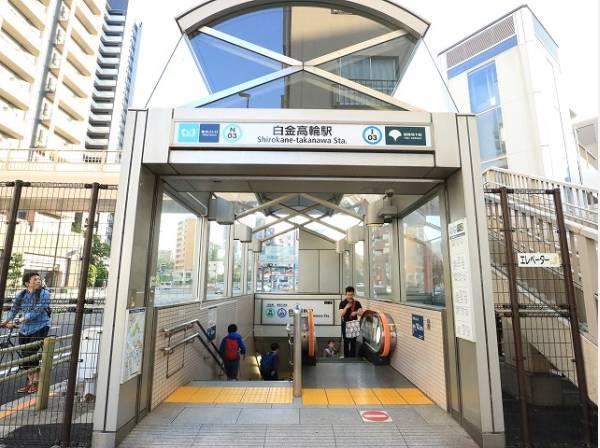 都営三田線 白金高輪駅まで800m 東京メトロ南北線と都営三田線の2路線が乗り入れる駅です。都心にありながら公園や施設が多く、子育てにぴったりの街です。