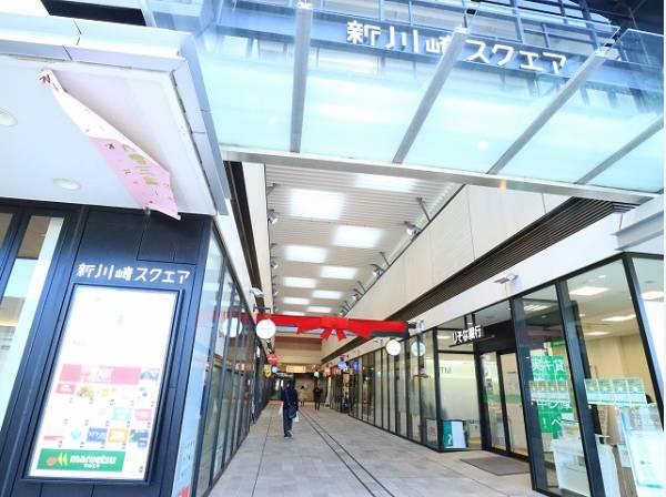 新川崎スクエアまで900m