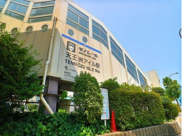東京モノレール 天王洲アイル駅まで1000m