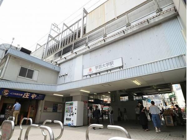 東急東横線 学芸大学駅まで1200m 東横線の急行が停まり、渋谷方面の4つ先が渋谷、横浜方面の2つ先が自由が丘という恵まれた場所に立地。周辺には商店街や居酒屋も多く、庶民的な雰囲気。