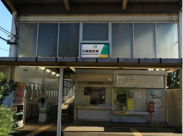 JR南武線 川崎新町駅まで800m